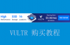 VULTR 购买教程,支持支付宝与微信支付,中文图解教程