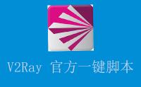V2Ray 官方教程:V2Ray 官方一键脚本搭建与配置文件生成