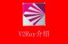 V2Ray 基本信息介绍