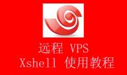 利用免费版 Xshell 远程连接你的 Linux VPS,含 Xshell 下载
