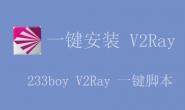 233 V2Ray 一键脚本,自带管理与加速功能,v2ray.sh