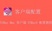 V2Ray Mac 客户端配置教程:V2RayX 下载与使用