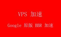 VPS 一键开启原版谷歌 BBR 加速教程,bbr.sh