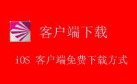 SS/SSR/V2Ray iOS 客户端免费下载:Shadowrocket/Surge/Kitsunebi