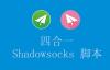 秋水逸冰 Shadowsocks 四合一脚本,shadowsocks-all.sh