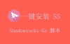 Shadowsocks-Go 版一键安装脚本,shadowsocks-go.sh