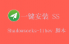 Shadowsocks-libev 版一键安装脚本,shadowsocks-libev.sh & shadowsocks-libev-debian.sh