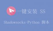 Shadowsocks-Python 版一键安装脚本,shadowsocks.sh