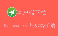 Windows/Mac/Android/iOS/Linux Shadowsocks(SS) 客户端下载