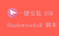 ShadowsocksR(SSR) 一键安装脚本,shadowsocksR.sh