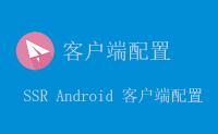 ShadowsocksR(SSR)Android 客户端(SSRR)配置教程