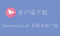 Windows/Mac/Android/iOS/Linux ShadowsocksR(SSR) 客户端下载