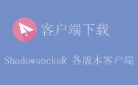 Windows/Mac/Android/iOS/Linux ShadowsocksR(SSR) 客户端下载