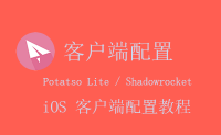 ShadowsocksR(SSR)iOS 客户端配置教程:Potatso Lite / Shadowrocket