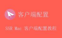 ShadowsocksR(SSR)Mac 客户端配置教程:ShadowsocksX-NG-R