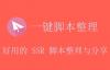 好用的 ShadowsocksR(SSR) 一键脚本整理与分享