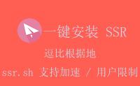 逗比根据地 ShadowsocksR 一键脚本,自带加速,ssr.sh