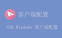 ShadowsocksR(SSR)Windows 客户端配置教程