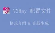 V2Ray 配置文件格式详解,如何定位配置文件中的错误?