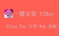 V2Ray 一键脚本,自带 Web 可视化控制板面板,V2ray.Fun