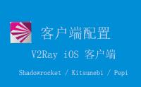 V2Ray iOS 客户端配置教程:Shadowrocket / Kitsunebi / Pepi