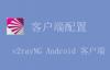 V2Ray Android 客户端配置教程:v2rayNG 下载与配置
