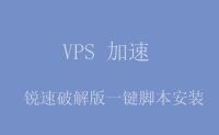 VPS 一键安装并开启锐速破解版加速教程