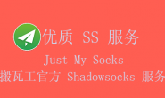 Just My Socks:搬瓦工官方出品的 Shadowsocks/V2Ray 服务,保证 IP 不被墙