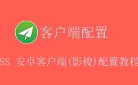 Shadowsocks(SS)Android 客户端(影梭)配置教程
