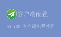 Shadowsocks(SS)iOS 客户端配置教程:Potatso Lite / Shadowrocket