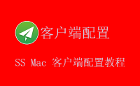 Shadowsocks(SS)Mac 客户端配置教程:ShadowsocksX-NG