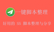 好用的 Shadowsocks(SS) 一键脚本整理与分享