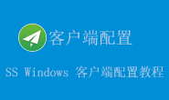 Shadowsocks(SS)Windows 客户端配置教程