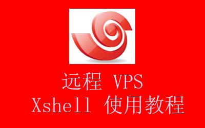 Xshell 使用教程