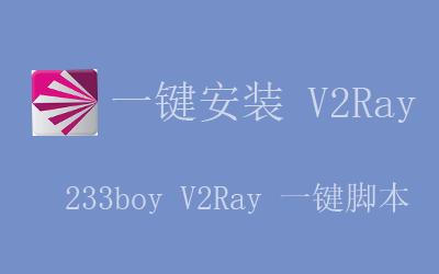 233 V2Ray 脚本