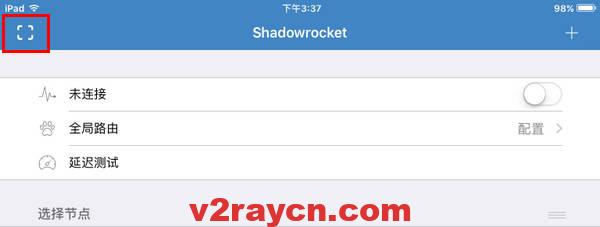 shadowrocket 使用教程