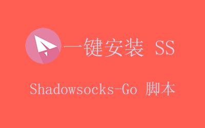 Shadowsocks-Go 版一键安装脚本,shadowsocks-go sh - V2Ray中文网