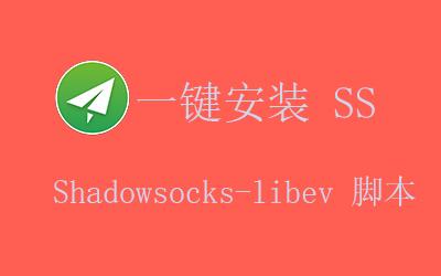 shadowsocks-libev.sh