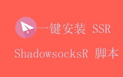 ShadowsocskR 脚本
