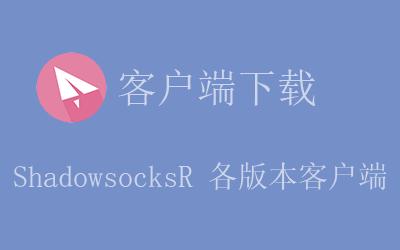 ShadowsocksR 客户端