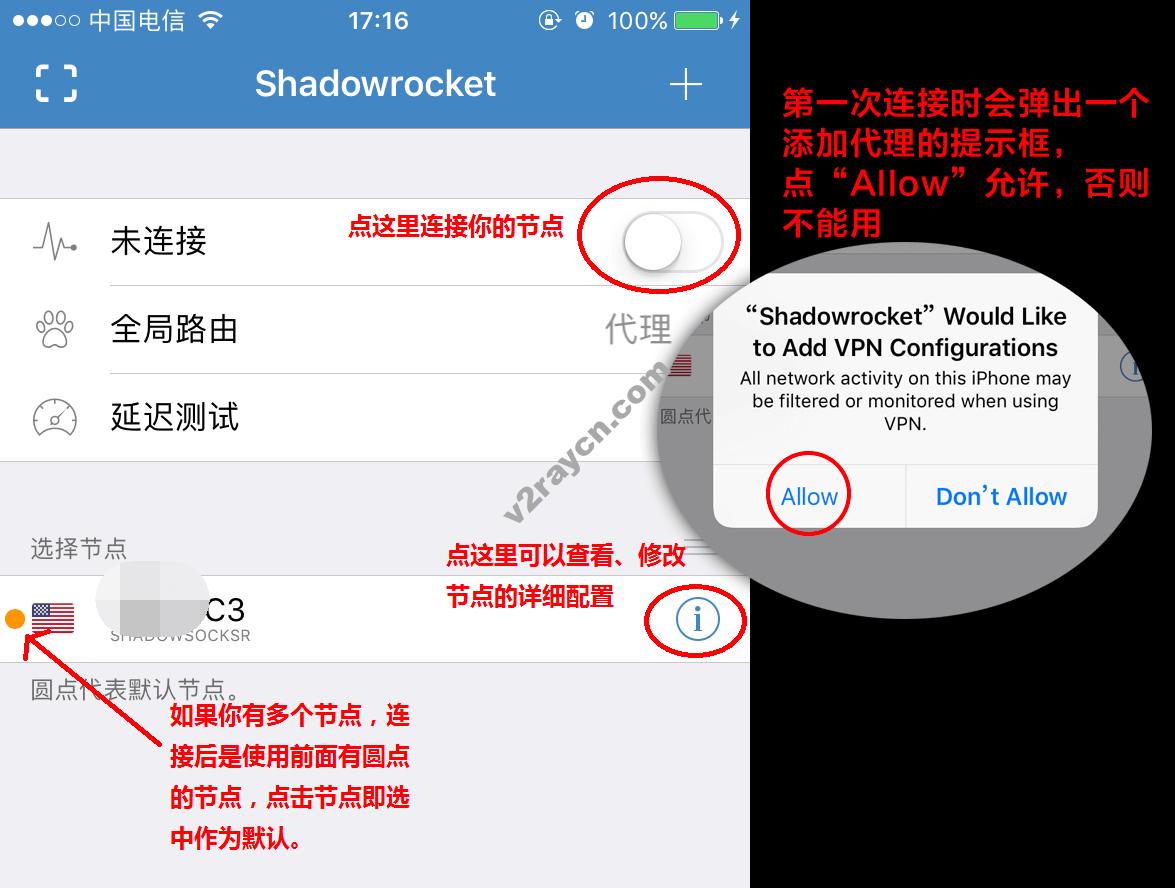 SSR iOS 客户端配置