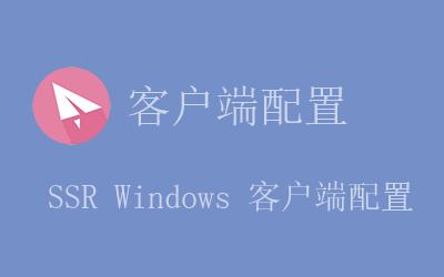 SSR Windows 客户端配置