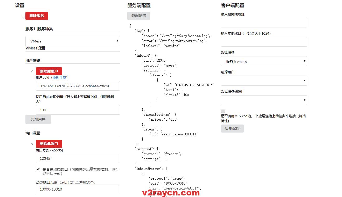 V2Ray 配置文件在线生成