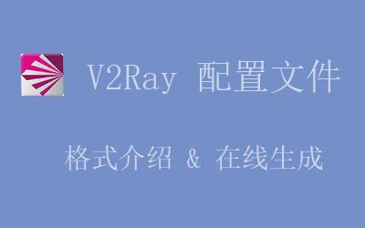 V2Ray 配置文件