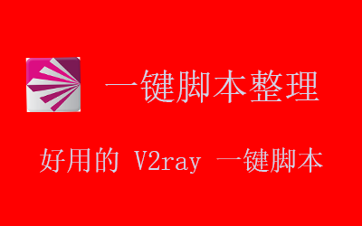 V2Ray 脚本整理与分享