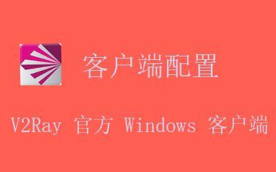 V2ray Windows 客户端配置