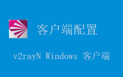 v2rayN 配置教程