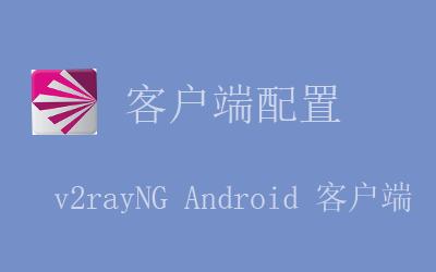 v2rayNG 下载与配置