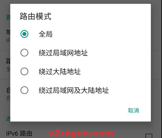 V2Ray Android 客户端配置教程:v2rayNG 下载与配置- V2Ray中文网