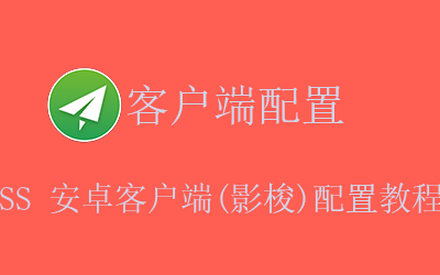 Shadowsocks(SS)Android 客户端(影梭)配置教程- V2Ray中文网